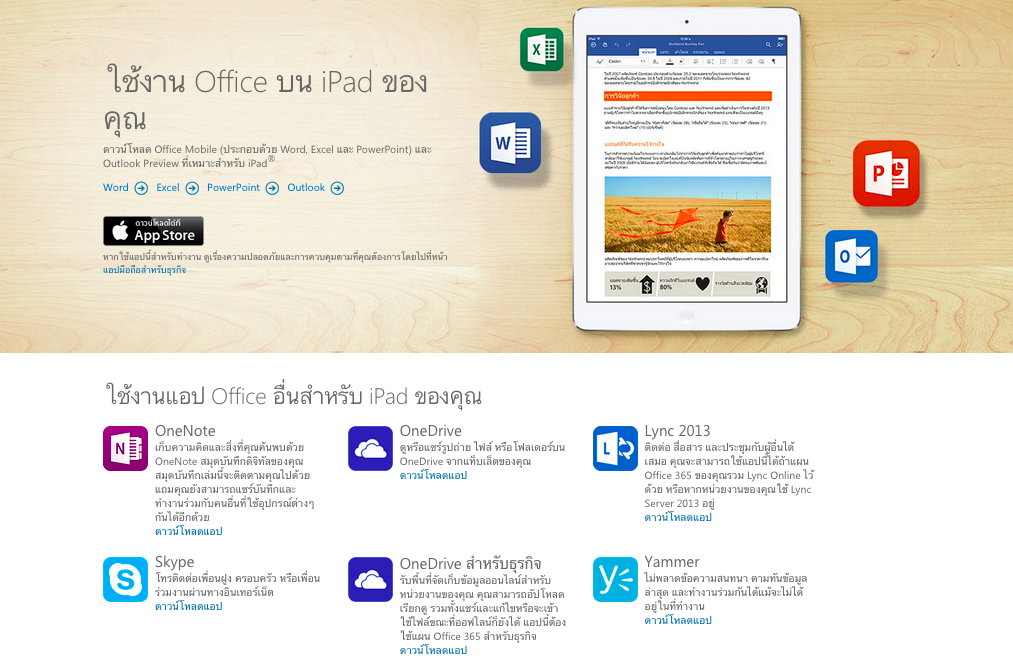 Microsoft Office applications now available on iPad.