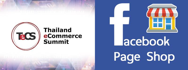 Facebook - Shop